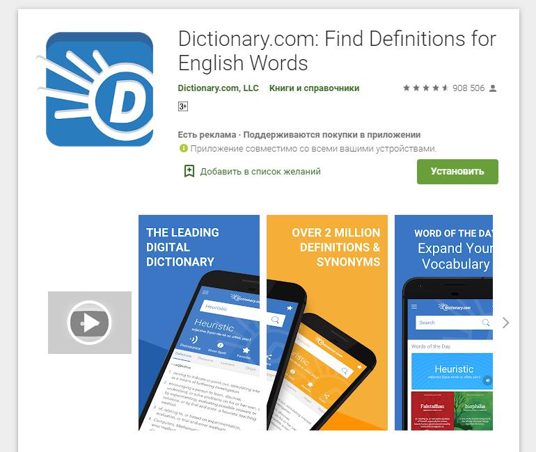 Dictionary com