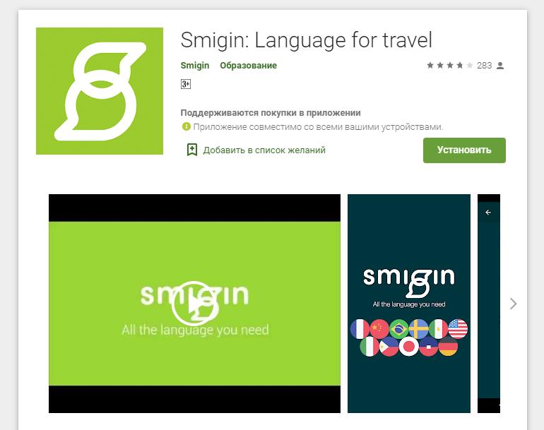 Smigin Travel